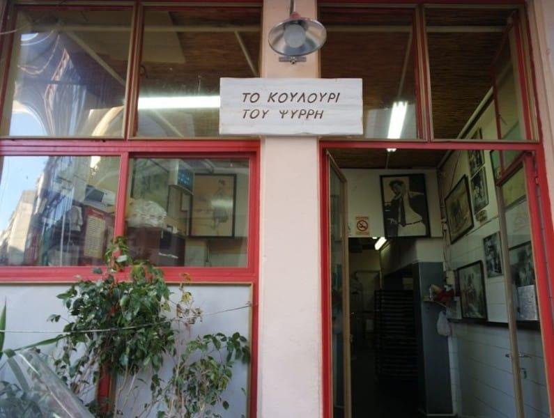 to koulouri tou Psyrri Athens